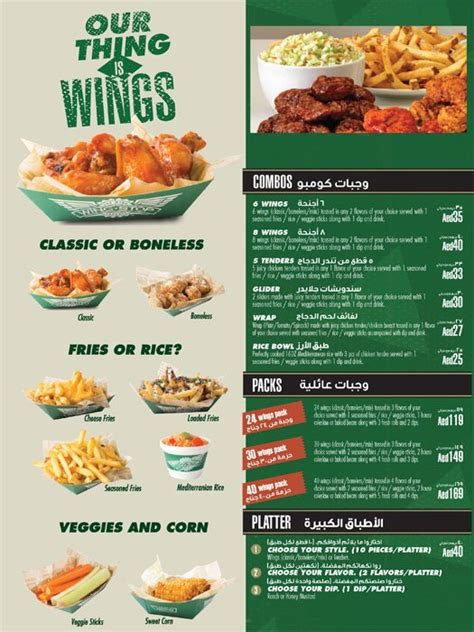 Wing Stop | Do Something New